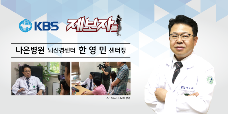 KBS 제보자들 뇌신경센터 한영민센터장 자문인터뷰