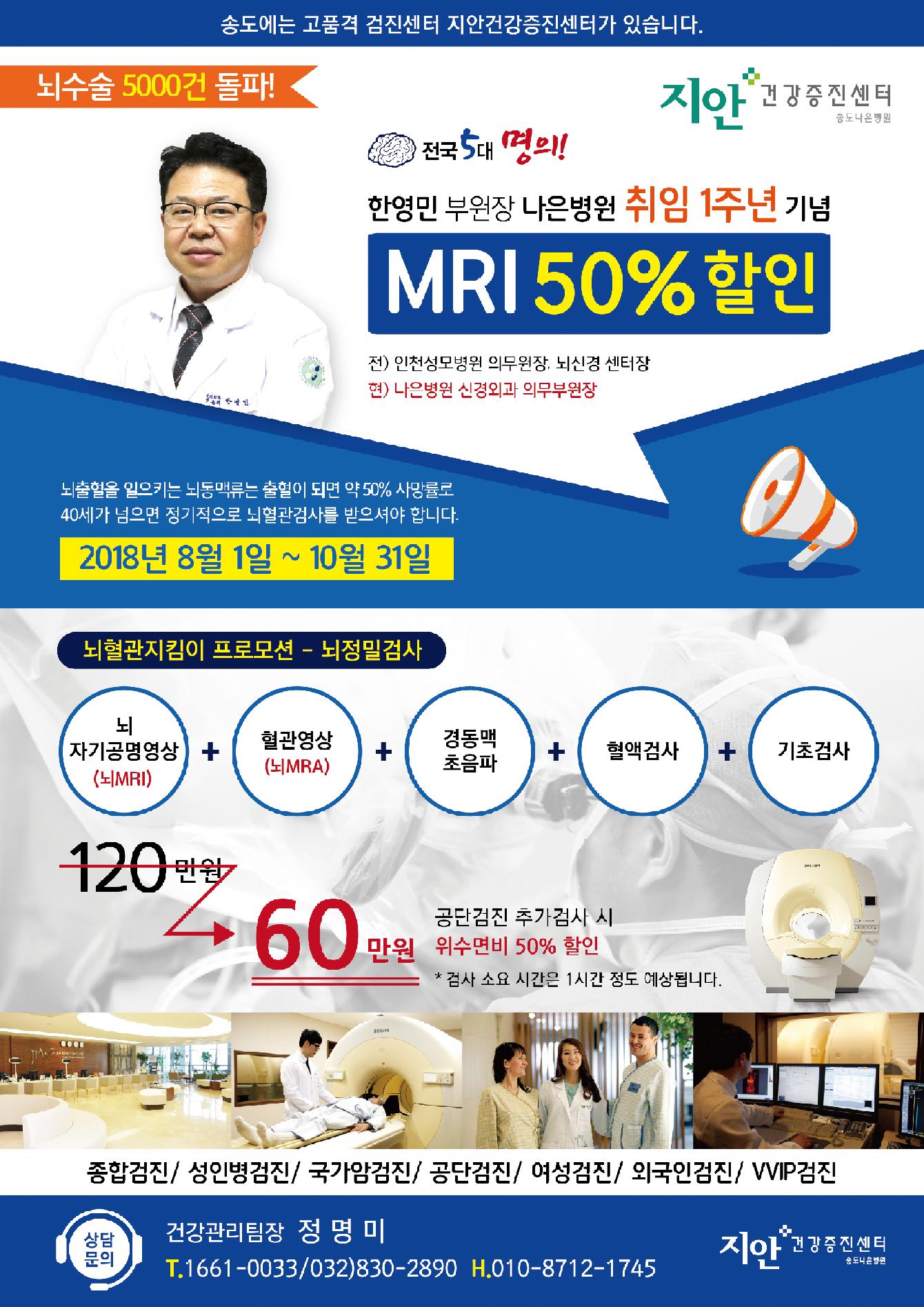 MRI 할인이벤트