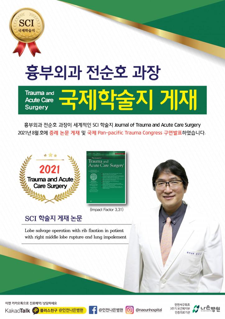 21.08.25 전순호과장 학술지게재 포스터-01