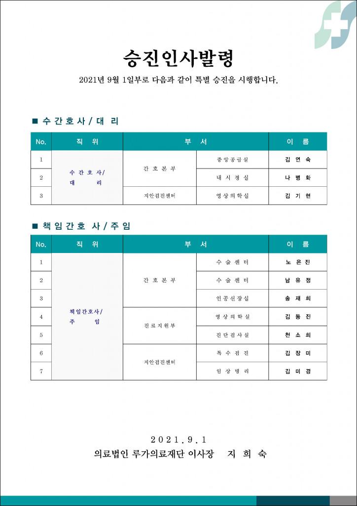 21.08.26 승진포스터 최종