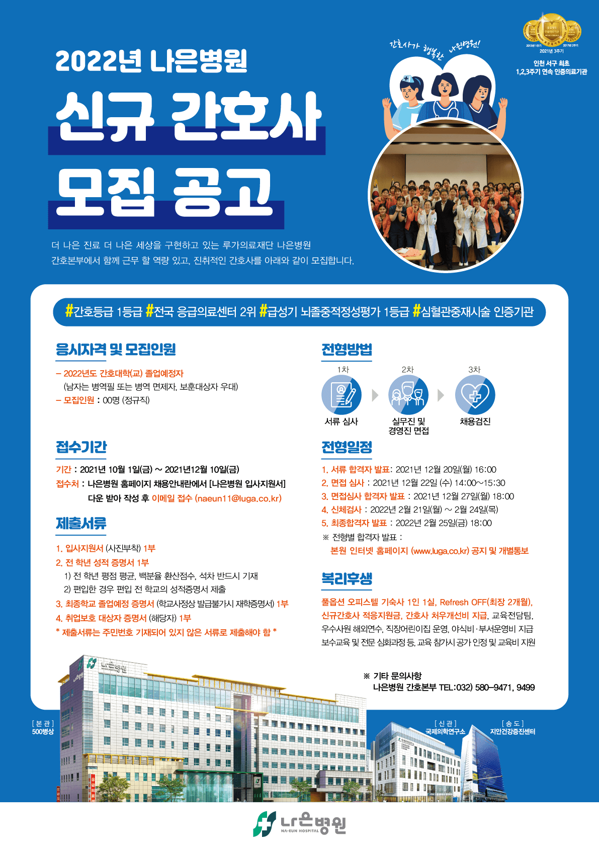 21.09.17-2021간호사-모집-포스터2