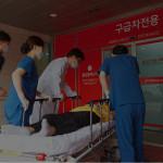 응급의료센터