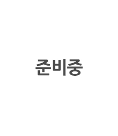 준비중_사진