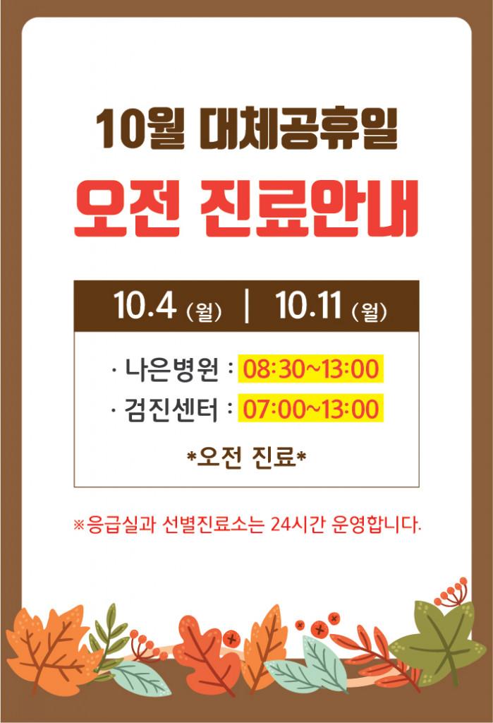 21.09.14 대체공휴일 팝업-01